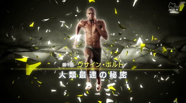 NHK MIRACLE BODY USAIN BOLT