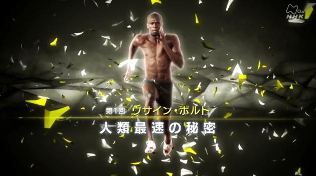 NHK MIRACLE BODY USAIN BOLT