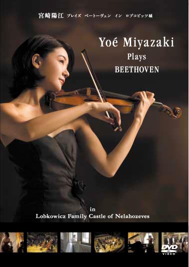 YOE MIYAZAKI PLAYS BEETHOVEN